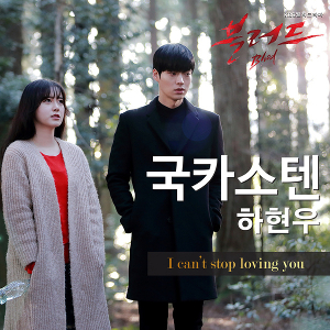 I Can't Stop Loving You (from OST of Blood) by 하현우 Ha Hyunwoo (국카스텐 Guckkasten)